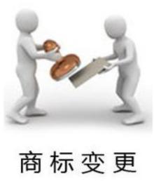 百润洪知识产权:商标转让和商标变更众人傻傻分不清?