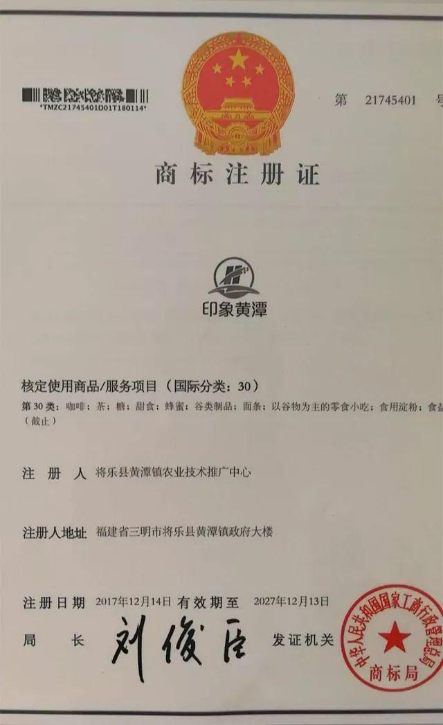 """所有人,""""印象黄潭""""商标注册成功啦!"""